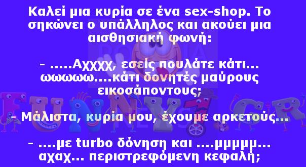 Σεξ για τους μαύρους